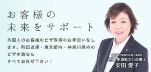 安田愛子国際行政書士事務所